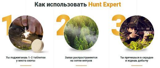 Hunt Expert купить в Миассе