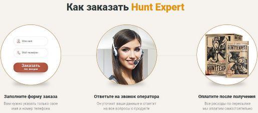 Hunt Expert купить в Пензе